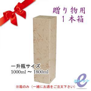 ギフト 1本箱 一升瓶サイズ 1000ml~1800ml|etoshin