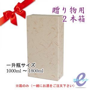 ギフト 2本箱 一升瓶サイズ 1000ml~1800ml|etoshin
