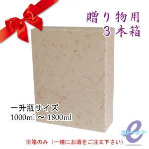 ギフト 3本箱 一升瓶サイズ 1000ml~1800ml|etoshin
