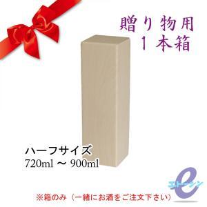 ギフト 1本箱 ハーフサイズ 720ml~900ml|etoshin