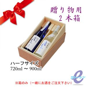 ギフト 2本箱 ハーフサイズ 720ml~900ml|etoshin