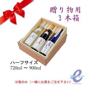 ギフト 3本箱 ハーフサイズ 720ml~900ml|etoshin