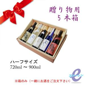 ギフト 5本箱 ハーフサイズ 720ml~900ml|etoshin