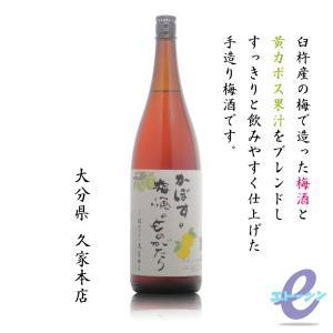 かぼすと梅酒のものがたり 12度 1800ml etoshin