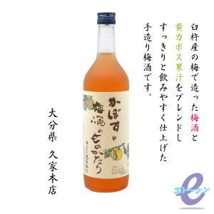 かぼすと梅酒のものがたり 12度 720ml etoshin