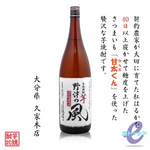野津の風 芋焼酎 20度 1800ml 久家本店 etoshin