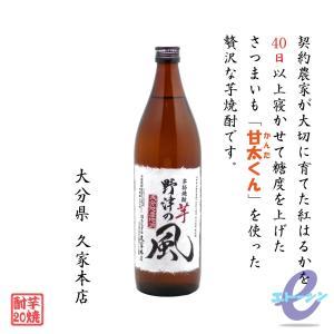 野津の風 芋焼酎 20度 900ml 久家本店 etoshin