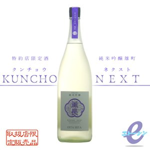 KUNCHONEXT 純米吟醸 雄町 1800ml 生酒 薫長酒造 etoshin