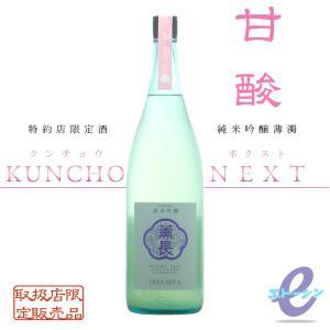 KUNCHONEXT 純米吟醸 薄濁 1800ml 生酒 薫長酒造 etoshin