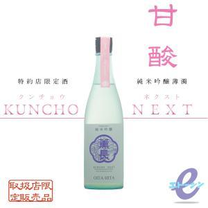 KUNCHONEXT 純米吟醸 薄濁 720ml 生酒 薫長酒造 etoshin
