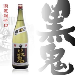 特選 黒鬼 超辛口淡麗 1800ml 大分県 老松酒造 本醸造|etoshin