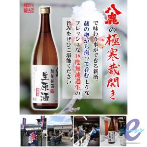 八鹿 純米新酒 生原酒 無濾過 18度 720ml|etoshin