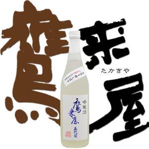 鷹来屋 吟醸酒 720ml 大分 浜嶋酒造|etoshin