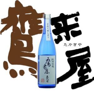鷹来屋 純米吟醸 山田錦 720ml 大分 浜嶋酒造|etoshin