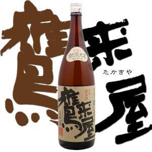 鷹来屋 特別純米酒 1800ml 大分 浜嶋酒造|etoshin