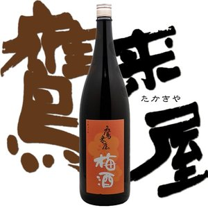 鷹来屋 梅酒 11度1800ml 豊後大野市 浜嶋酒造|etoshin