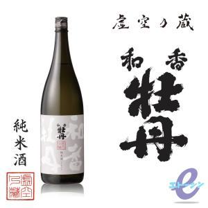 和香牡丹 純米酒 16〜17度 1800ml 大分県 三和酒類 虚空の蔵|etoshin