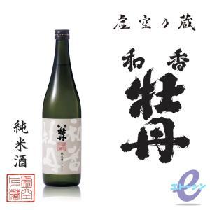和香牡丹 純米酒 16〜17度 720ml 大分県 三和酒類 虚空の蔵|etoshin