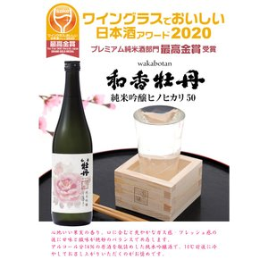和香牡丹 純米吟醸 ヒノヒカリ50 14〜15度 1800ml 大分県 三和酒類 虚空の蔵|etoshin