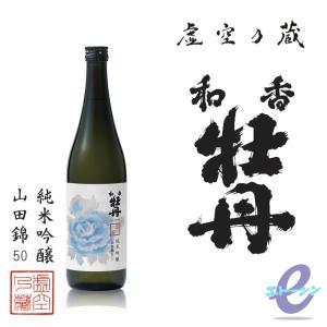 和香牡丹 純米吟醸 山田錦50 15〜16度 720ml 大分県 三和酒類 虚空の蔵|etoshin