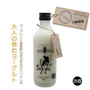 ヨーグルトリキュール coconoe 8度300ml 八鹿酒造|etoshin