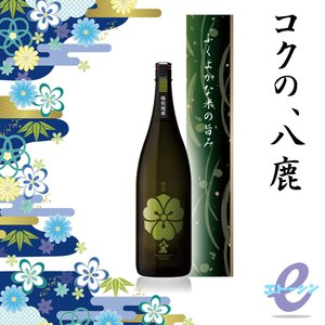 八鹿 緑 特別純米酒 1800ml 大分県 八鹿酒造|etoshin