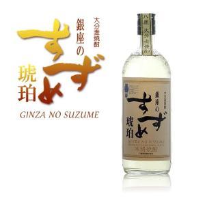 銀座のすずめ 琥珀 25度720ml 八鹿酒造|etoshin