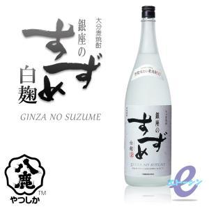 銀座のすずめ 白麹 25度1800ml 八鹿酒造|etoshin