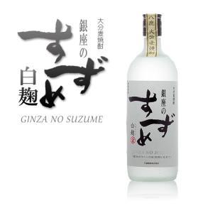 銀座のすずめ 白麹 25度720ml 八鹿酒造|etoshin