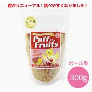 【300g】【ボール型】えとぴりかオリジナルペレット【Puff the Fruit 】|etpk