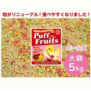 【5kg】【ボール型】えとぴりかオリジナルペレット【Puff the Fruit 】|etpk