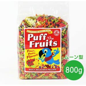 【1000g】【ムーン型】えとぴりかオリジナルペレット【Puff the Fruits】|etpk