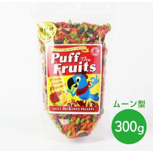 【300g】えとぴりかオリジナルペレット【Puff the Fruits 】|etpk
