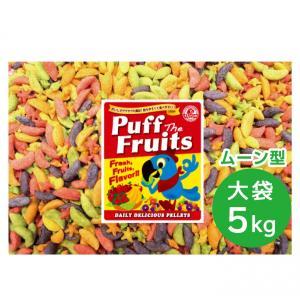 【5Kg】えとぴりかオリジナルペレット【Puff the Fruits 】|etpk
