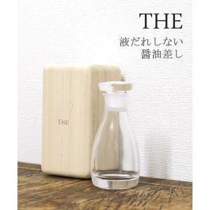 """THE(ザ)液だれしない ガラス製 醤油差し """"THE 醤油差し"""" 1410-0037 国内正規品 ..."""