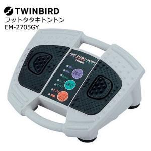 足裏マッサージ器 ツインバード EM-2705GY [フット...