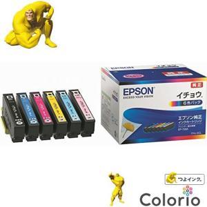 インクカートリッジ エプソン ITH-6CL [カラリオプリンター用 インク/イチョウ(6色パック)]|etrend-y