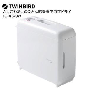 布団乾燥機 ツインバード FD-4149W [さしこむだけの...