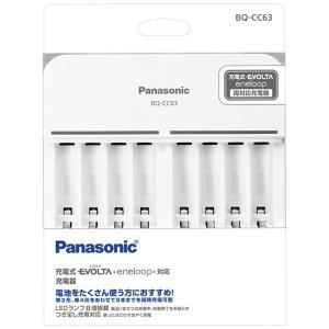 パナソニック BQ-CC63 [単3・4形ニッケル水素電池専用充電器(白)]|etrend-y