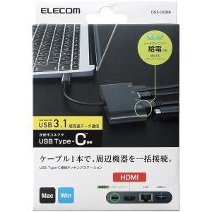 ドッキングステーション エレコム DST-C02BK [USB Type-Cドッキングステーション/HDMI/LAN/ブラック] etrend-y