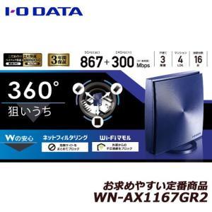 無線LANルータ アイオーデータ WN-AX1167GR2 WN-AX1167GR2 [360コネク...