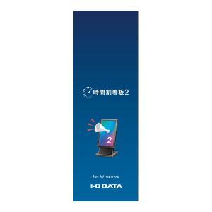 サイネージアプリ アイオーデータ JIKANWARI2 JIKANWARI2 [サイネージアプリ「時間割看板2」(パッケージ版)]|etrend-y