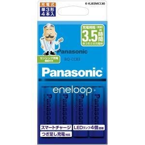 パナソニック eneloop(エネループ) K-KJ83MCC40 [単3形 エネループ 4本付急速充電器セット]|etrend-y