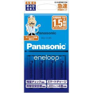 パナソニック eneloop(エネループ) K-KJ85MCC04 [単4形 エネループ 4本付急速充電器セット]|etrend-y