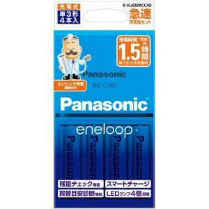 パナソニック eneloop(エネループ) K-KJ85MCC40 [単3形 エネループ 4本付急速充電器セット]|etrend-y