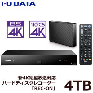 新4K衛星放送対応 HDDレコーダー アイオーデータ HVT-4KBC4T/E [新4K衛星放送対応 ハードディスクレコーダー「REC-ON」 4TB]|etrend-y