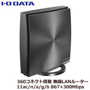 無線LANルータ アイオーデータ WN-DX1167R/E [360コネクト搭載867Mbps(規格...