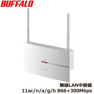 無線LAN中継機 バッファロー WEX-1166DHP2/D [無線LAN中継機 WiFi 11ac/n/a/g/b 866+300Mbps]