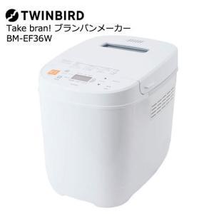 ホームベーカリー ツインバード BM-EF36W [Take bran! ブランパンメーカー 低糖質 ふすま]|イートレンドPayPayモール店