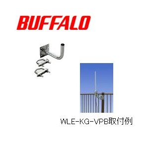アンテナ設置用取付金具 バッファロー WLE-...の関連商品5